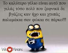 The best laugh is the one when suddenly you stop making a sound and you start clapping like a seal in a park! Funny Greek Quotes, Greek Memes, Fun Quotes, Very Funny Images, Funny Photos, We Love Minions, Minion Jokes, 3 Minions, Teaching Humor