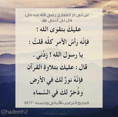 عن ابي  ذر الغفاري رضي الله عنه قال : قال النبي صل الله عليه وسلم