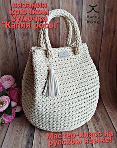 Crochet I Cord, Crochet Fish, Crochet Tote, Crochet Handbags, Easy Crochet, Crochet Hooks, Macrame Patterns, Crochet Patterns, Sewing Patterns