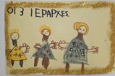 5ο Νηπιαγωγείο Σερρών: Οι Τρείς Ιεράρχες.