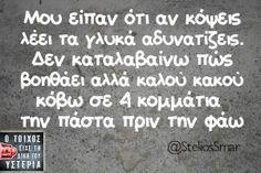 Μου είπαν ότι αν κόψεις λέει τα γλυκά αδυνατίζεις Funny Greek Quotes, Funny Quotes, Funny Memes, Hilarious, Jokes, Kai, Funny Statuses, Clever Quotes, Funny Thoughts