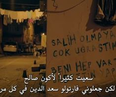 104 images about الحفرة | Çukur on We Heart It | See more about الحفرة, çukur and 2x15 Arabic English Quotes, Arabic Quotes, Song Words, Image Sharing, Favorite Tv Shows, Find Image, Positive Quotes, We Heart It, Funny Quotes