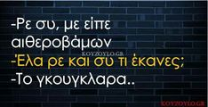 Funny Greek Quotes, Funny Picture Quotes, Funny Quotes, Funny Images, Funny Pictures, Speak Quotes, Free Therapy, Have A Laugh, Positive Vibes