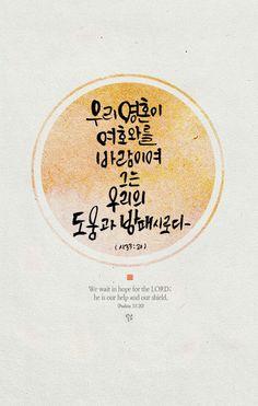 시편 33:20 My Jesus, Jesus Christ, Korean Writing, Korean Language Learning, My King, Jesus Loves, Word Of God, Psalms, Bible Verses