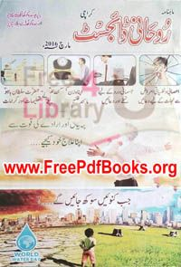 Rohani Digest March 2016 Free Download in PDF. Rohani Digest March 2016 ebook Read online in PDF Format. Very famous digest for women in Pakistan.