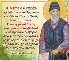Orthodox Christianity, Wise Words, High School, Religion, Faith, Baseball Cards, Quotes, Sports, Quotations