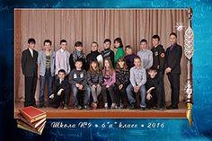 Общая фотография для средних классов