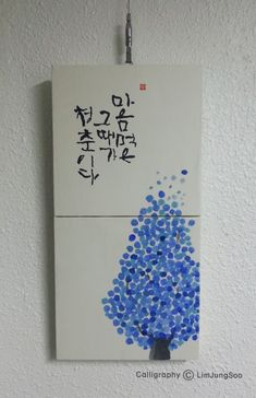임정수디자인 Love Wall Art, Mark Making, Caligraphy, Cool Words, Life Lessons, Hand Lettering, Diy And Crafts, Projects To Try, Typography