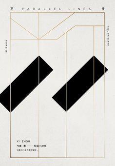 平行 PARALLEL LINES —弋舟的短篇小說