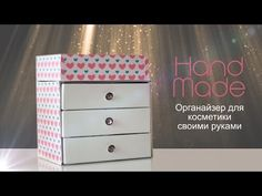 Органайзер для косметики своими руками / SweetChristy - YouTube