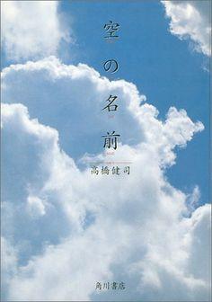 空の名前 高橋 健司, http://www.amazon.co.jp/dp/4048836005/ref=cm_sw_r_pi_dp_NN.Frb1TCYWA8  /// I got this book(old edition)