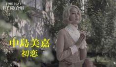 2012紅白注目ミュージシャン/赤組/中島美香  timein.jp