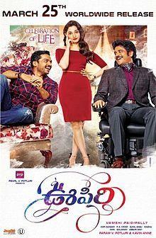 Oopri Telugu Movie Review