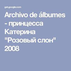 """Archivo de álbumes - принцесса Катерина """"Розовый слон"""" 2008"""