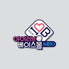 아이러브베이스볼 시즌 10 로고 디자인 공모전 Typo Design, Print Design, Web Design, Korean Logo, Thumbnail Design, Title Font, Event Page, Typography, Lettering