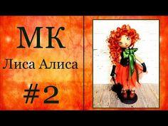 МК Лиса Алиса. Часть 2 - YouTube