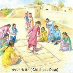 बचपन के दिन ( d Days) Childhood Memories Quotes, Childhood Games, Sweet Memories, My Childhood, Art Village, Indian Village, Village Kids, Punjabi Culture, Memory Games For Kids