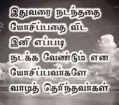 Self Respect Quotes In Tamil 2
