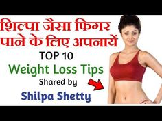 Top 10 Tips By Shilpa Shetty For Weight Loss Hindi