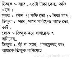 Funny Jokes Bangla Funny Jokes
