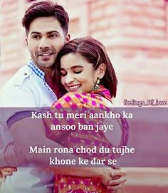 mai rona hi chodh du tujhe khone ke dr se baccha😘 Couples Quotes Love, Love Quotes In Hindi, Muslim Love Quotes, True Love Quotes, Girly Quotes, Couple Quotes, Love Quotes For Him, Love Shayari Romantic, Hindi Shayari Love