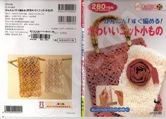 Вязание для дома | Записи в рубрике Вязание для дома | Копилка Всяких…