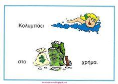 Ελένη Μαμανού: Οκτωβρίου 2012 Piggy Bank Craft, Greek Language, Speech Therapy, Education, Comics, Blog, Crafts, Fictional Characters, Therapy Ideas