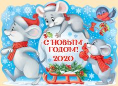 Империя Поздравлений - - Christmas Cross, Vintage Christmas, Christmas Ornaments, Christmas Costumes, Christmas Themes, Precious Moments Coloring Pages, Cake Lettering, Poster Drawing, Cute Rats
