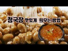 청국장 #오누이장#집에서 쉽게만드는 방법#연변에서는 썩장이라고 함다 - YouTube Bean Paste, Korean Food, Macaroni And Cheese, Beans, Vegetables, Cooking, Ethnic Recipes, Kitchen, Mac And Cheese