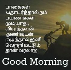 20+ Tamil Good Morning images in 2020 | good morning images, good morning  quotes, good morning