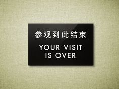 Items similar to Funny Sign. Your visit is over on Etsy Funny Names, Funny Signs, Translation Fail, English Translation, Neon Sign Shop, Mood Words, Office Signs, Funny As Hell, Name Signs