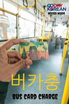 """Repin if you like today's Korean slang word """"버카충"""" (Bus card charge)!"""
