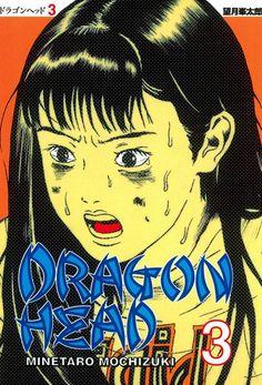 ドラゴンヘッド 3 望月峯太郎 講談社