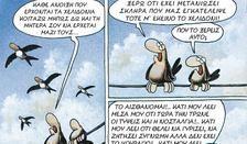 Χαμηλές Πτήσεις | αρχικη , αρκας εν κινησει | ethnos.gr Certificate, Wordpress, Comics, Cartoons, Comic, Comics And Cartoons, Comic Books, Comic Book, Graphic Novels