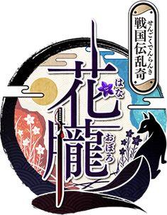 「花朧 ~戦国伝乱奇~」公式サイトです。 Game Logo Design, Typo Design, Word Design, Ui Design, Tv Show Logos, Game Font, Typographie Logo, Promotional Banners, Japan Logo