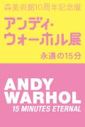 森美術館の展覧会「アンディ・ウォーホル展」 2014.2.1(sat)-5.6(tue)