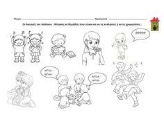 dreamskindergarten Το νηπιαγωγείο που ονειρεύομαι !: Φύλλα εργασίας για την Ντενεκεδούπολη