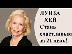"""ЛУИЗА ХЕЙ книга """"СТАНЬ СЧАСТЛИВЫМ ЗА 21 ДЕНЬ"""" 1 день - YouTube"""
