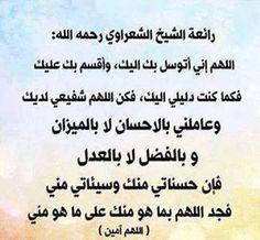 الشيخ الشعراوي رحمه الله