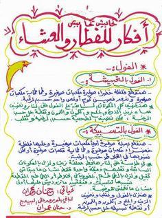 جدول اكلات رمضان Arabic Dessert, Arabic Food, Baby Food Recipes, Cooking Recipes, Cookout Food, Weekly Meal Planner, Ramadan Recipes, Meals For The Week, Food Lists