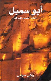 أبو سمبل - معابد الشمس المشرقة - كتاب - التحميل والقراءة http://www.all2books.com/2017/08/abou-sombol.html