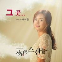 Cheongdamdong Scandal OST Part. 2 | 청담동 스캔들 OST Part. 2 - Ost / Soundtrack, available for download at ymbulletin.blogspot.com