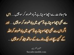 "Amzn Stock Quote Nbget Ebook Of Usman Zafar Paracha's Quotations  ""میرے خیالات"