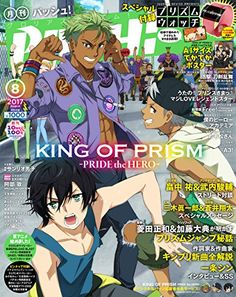 PASH! Aug 2017 issue - KING OF PRISM -PRIDE the HERO- - PASH! anime magazine for women - DOMO ARIGATO JAPAN