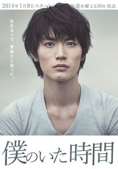Boku no Ita (The Hours of My Life) ~ excellent drama, but be prepared to cry a lot!