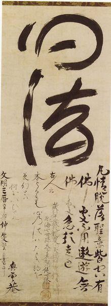 「心法」一休  最初の字は心が上下入れ替わり、そして鏡映されている物   via「書のデザイン」 出光美術館