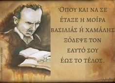 Greek Quotes, English Quotes, Life Is Good, Life Quotes, Words, Pictures, Education, Fitness, Quotes About Life