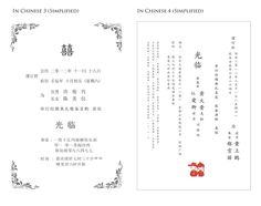Chinese Wedding Invitation Template Envelope Yaseen For