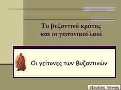 Οι γείτονες των Βυζαντινών