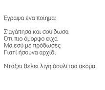 Inspiring image ellinika, funny, greek, greek quotes, quotes, stixakia, Ελληνικά, γρεεκ #3886812 by winterkiss - Resolution 1080x1080px - Find the image to your taste